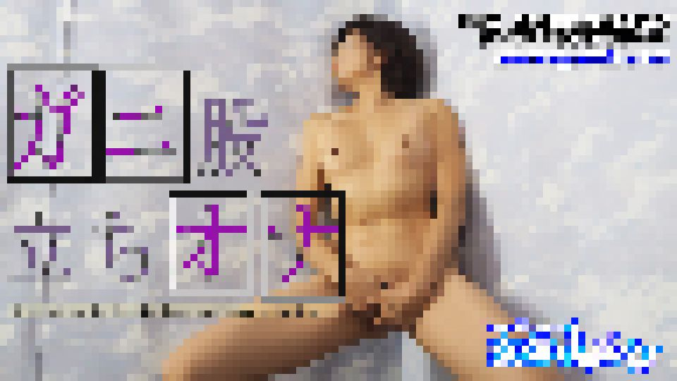 ガニ股立ちオナ(5月18日 最新動画ピックアップ) 【Hey動画 まりあ 人気ムービー】