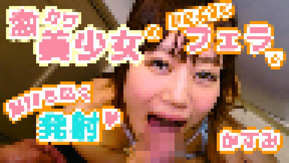 激カワ美少女の最高すぎるフェラで気持ち良く発射&#x2665(5月9日 最新動画ピックアップ) 【Hey動画 かすみ PICKUPムービー】