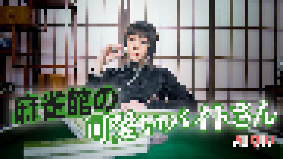 麻雀館の可愛いバイトさん(5月9日 最新動画ピックアップ) 【Hey動画 Ai Qiu 無料ギャラリー】